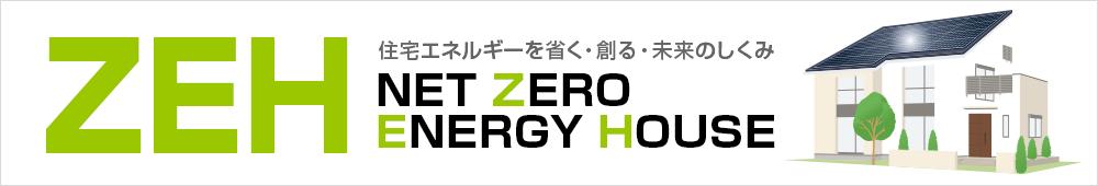 住宅エネルギーを省く・創る・未来のしくみ ZEH