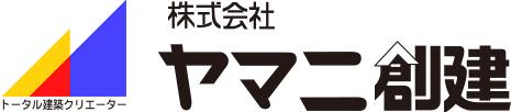 株式会社 ヤマニ創建