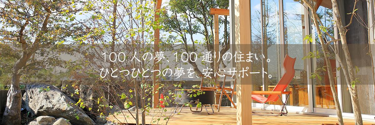 100人の夢、100通りの住まい。ひとつひとつの夢を、安心サポート。